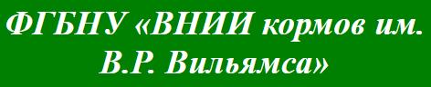 научно-исследовательский институт кормов имени В.Р. Вильямса