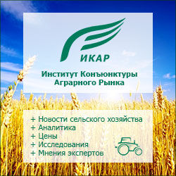 институт конъюнктуры аграрного рынка