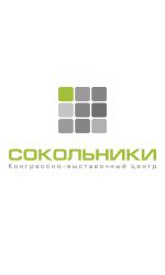 Конгрессно-выставочный центр «Сокольники»