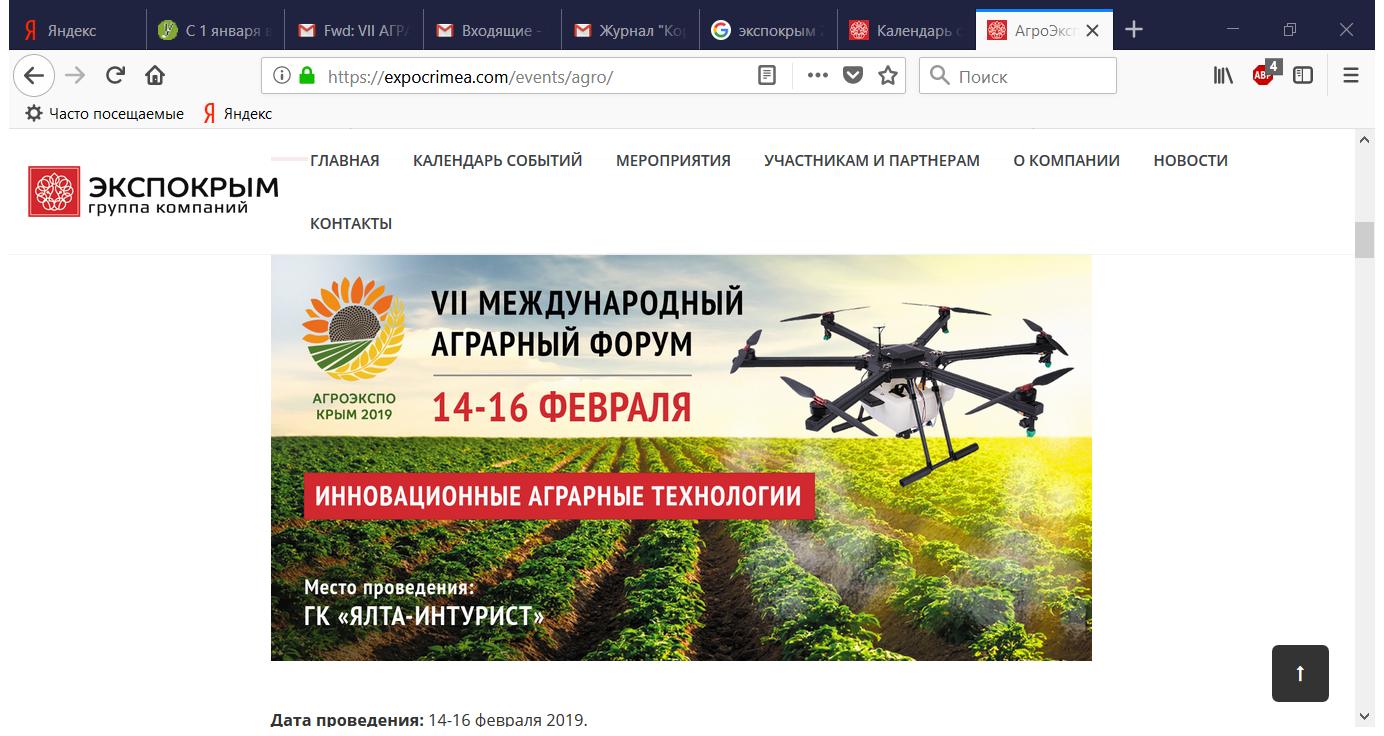 АгроЭкспоКрым | ЭкспоКрым - выставки в Крыму - Ведущий организатор выставок в Крыму - Mozilla Firefox