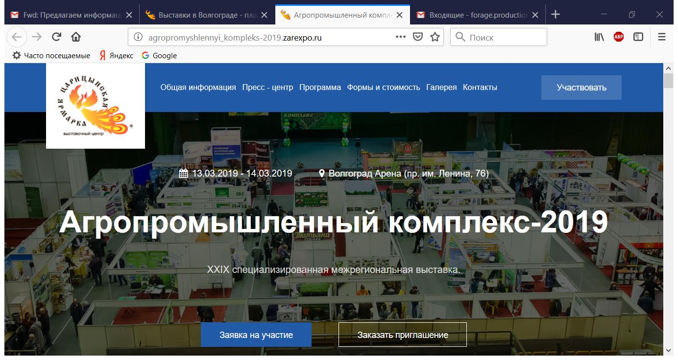 Агропромышленный комплекс-2019 - Mozilla Firefox