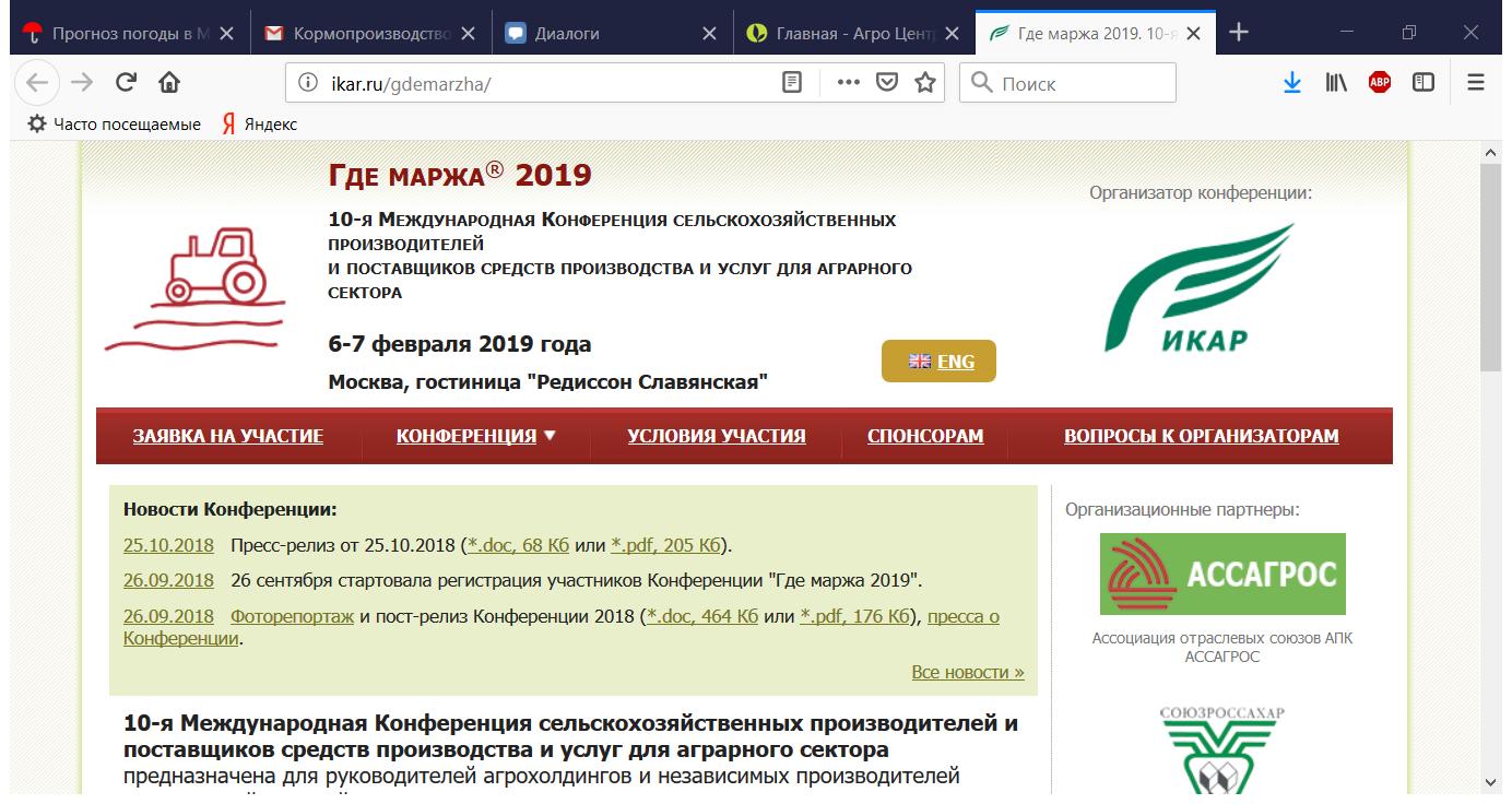 Где маржа 2019. 10-я международная конференция сельскохозяйственных производителей и поставщиков средств производства и услуг для аграрного сектора - Mozilla Firefox