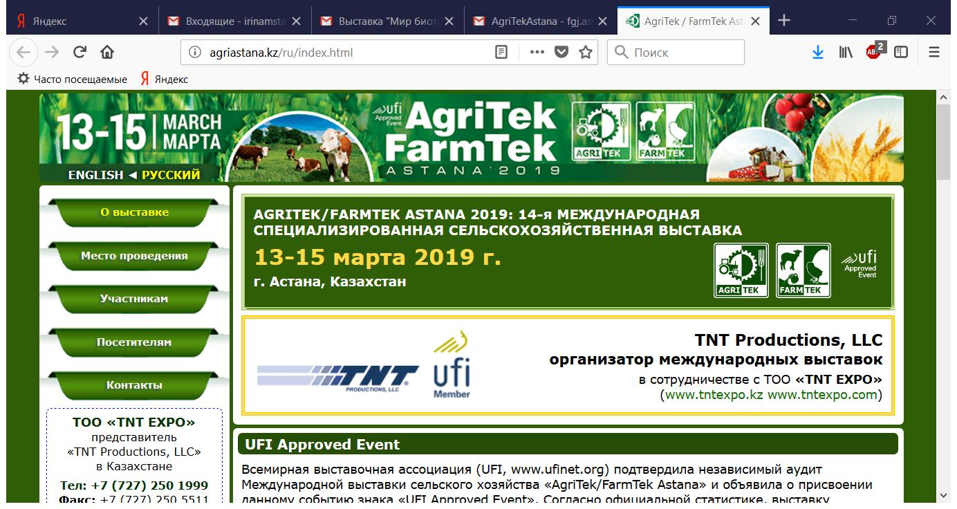 AgriTek / FarmTek Astana - международная сельскохозяйственная выставка в Казахстане - Mozilla Firefox