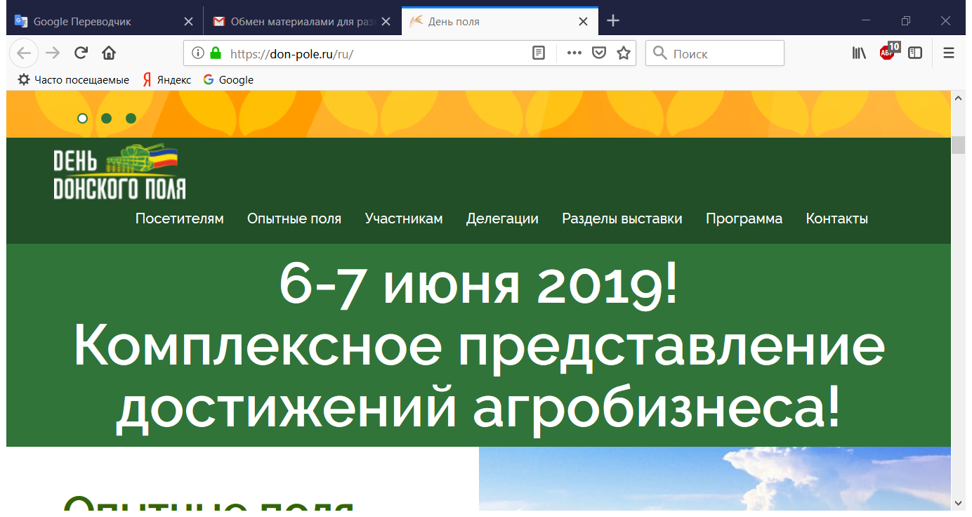День поля - Mozilla Firefox