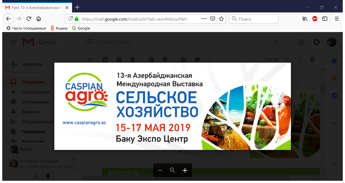 Fwd: 13-я Азербайджанская Международная Выставка «Сельское Хозяйство» - irinamstarodubtseva@gmail.com - Gmail - Mozilla Firefox