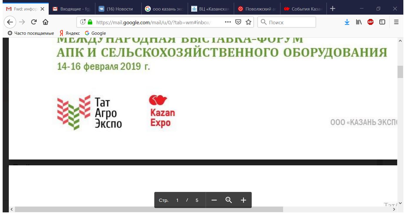 Fwd: информационное партнерство - irinamstarodubtseva@gmail.com - Gmail - Mozilla Firefox