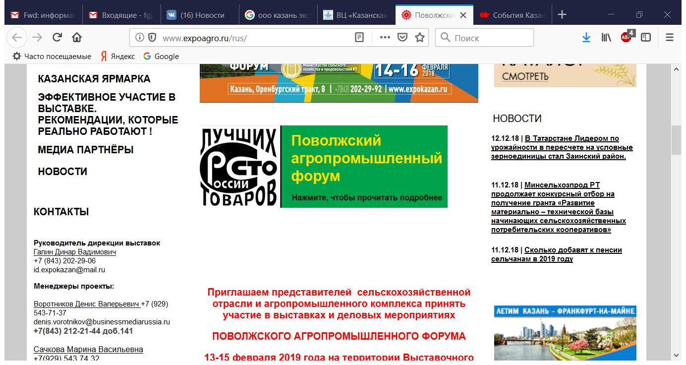 Поволжский агропромышленный форум | Главная - Mozilla Firefox