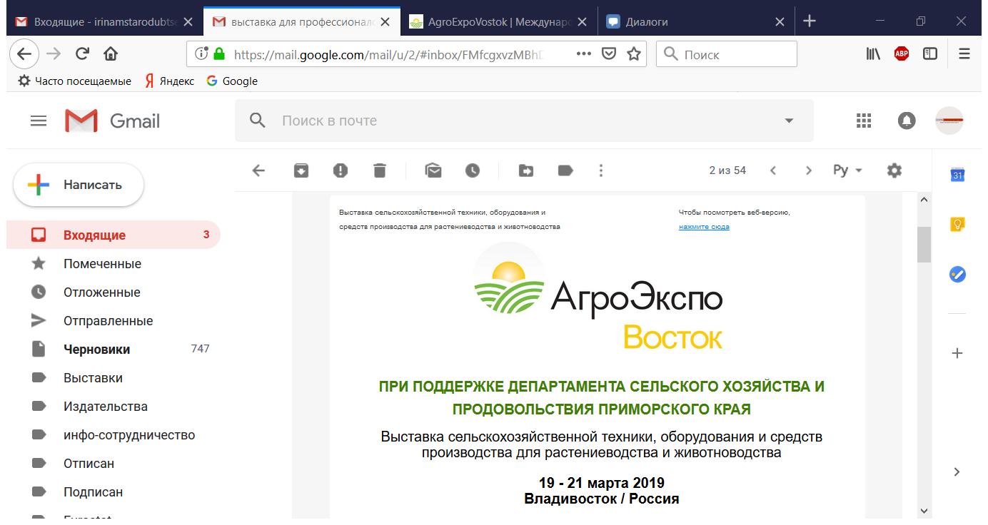 выставка для профессионалов АПК Дальнего Востока - forage.production.journal@gmail.com - Gmail - Mozilla Firefox