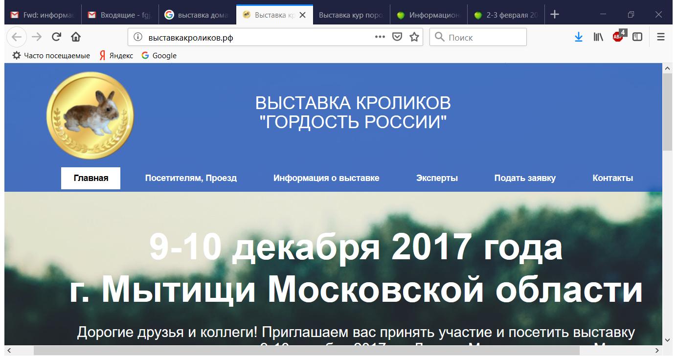 Выставка кроликов Гордость России - Mozilla Firefox