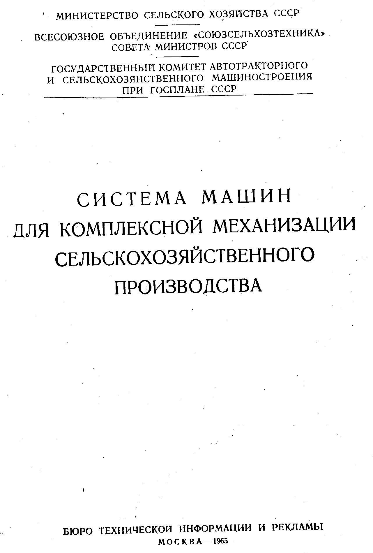 1965 u Титульный лист Системы машин